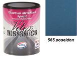 Vitex Metallico 565 Poseidon 0,7 L